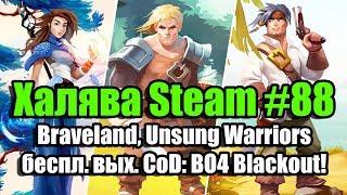 Халява Steam #88 (17.01.19). Braveland, Unsung Warriors, беспл. вых. CoD: BO4 Blackout!