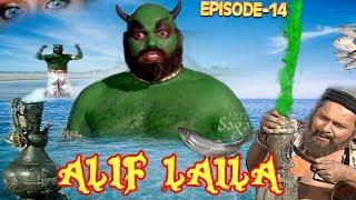 ALIF LAILA # अलिफ़ लैला #  सुपरहिट हिन्दी टीवी सीरियल  # धाराबाहिक -14 #