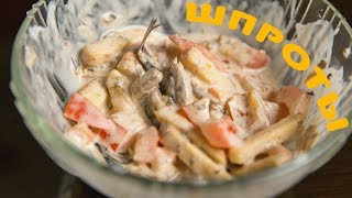 Шпроты | Салат со шпротами, помидорами и сухариками