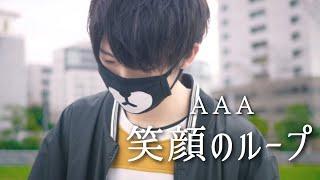 【Cover】笑顔のループ / AAA (NHKみんなのうた月〜1月テーマソング)