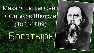 М.Е.Салтыков-Щедрин. Богатырь