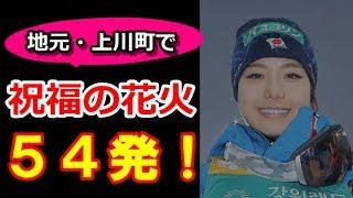 高梨沙羅ワールドカップ歴代最多の通算54勝を達成したことを受けて出身地の上川町で祝福の花火が打ち上げられる!#saratakanashi