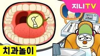 [지니TV] 내꿈은 충치 잡는 치과의사 #1~2   충치맨 치과놀이   장래희망   미니게임