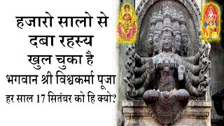 Shri Vishwakarma Puja | रहस्य खुल गया श्री विश्वकर्मा पूजा हर बार 17 सितंबर को हि क्यो मनाई जाती है - Download this Video in MP3, M4A, WEBM, MP4, 3GP