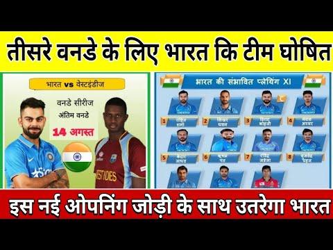 भारत वेस्ट इंडिज के बीच तीसरे महामुकाबले के लिए भारत कि टीम घोषित,इन बदलाव के साथ उतरेगा भारत