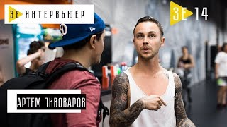Артем Пивоваров. Зе Интервьюер. 25.09.2017