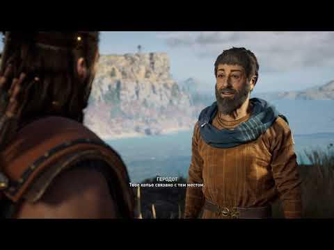 Улучшение копья Леонида - Assassin's Creed: Одиссея #18