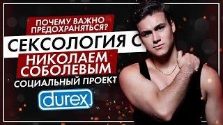 Сексология 2.0 с НИколаем Соболевым