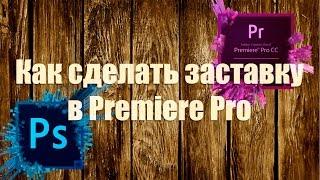 Как сделать заставку в Premiere Pro