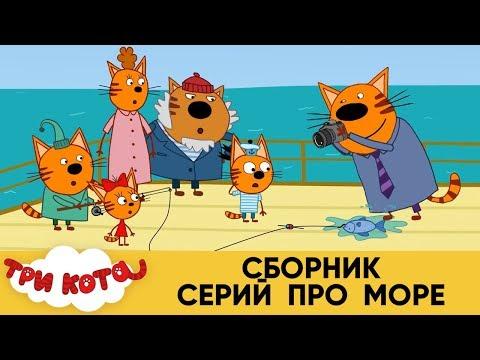 Три Кота   Сборник серий про море   Мультфильмы для детей