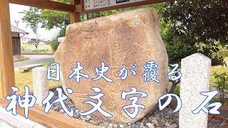【びわ湖源流の郷・高島市より】日本史が覆る! 神代文字の石