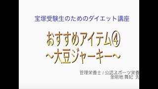 宝塚受験生のダイエット講座〜おすすめアイテム④大豆ジャーキーのサムネイル