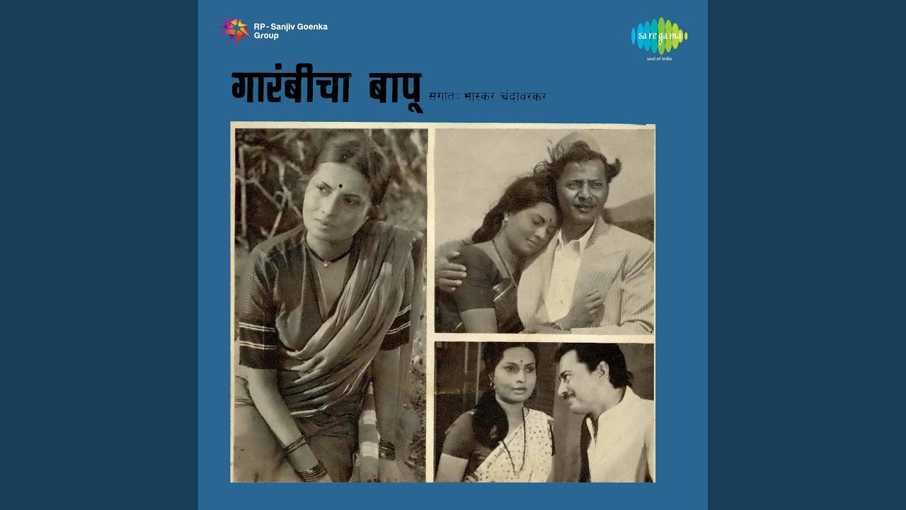 अजब सोहळा - Shanta Shelke Lyrics In Marahti