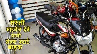 New Bajaj CT100 ES Low Price Self Start Bs4 AHO Bike Review New Features Best Mileage  in Hindi