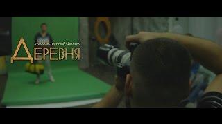 """Видеоотчет с фотосессии героев фильма """"Деревня"""""""