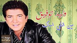 وليد توفيق - مين اللى اساك / Waled Tawfik - Men Ely Asak تحميل MP3