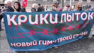 Митинг «За свободную Россию без репрессий и произвола»