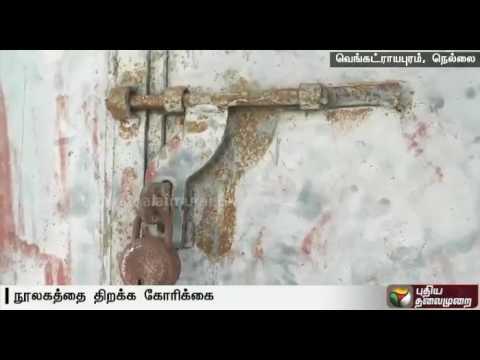 Venkatarayapuram-people-request-to-open-the-library-again-in-Nellai