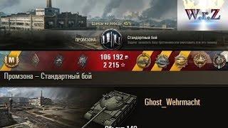 Объект 140  Потный бой  Колобанов, Пул, медаль Думитру  World of Tanks