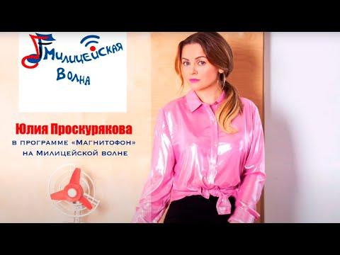 Юлия Проскурякова в программе «Магнитофон» на Милицейской волне 107,8