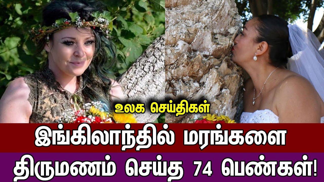 இங்கிலாந்தில்-மரங்களை-திருமணம்-செய்த-74-பெண்கள்