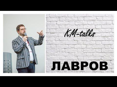 KM talks - Олег Лавров. Об управлении знаниями, о Шереметьево, о жизненной стратегии и познании себя