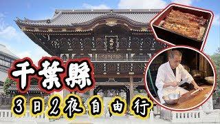 日本千葉自由行:🇯🇵百年鰻魚飯名店製作過程全公開😋、成田表參道、新勝寺⛩、試食一萬日元的羊羹