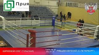 Федерация бокса россии правила соревнований бокс