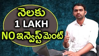 Earn 1 lakh Per Month with No Investment | SumanTV Money