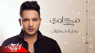 Mekkawy - Kol El Hekayat   مكاوي - كل الحكايات تحميل MP3