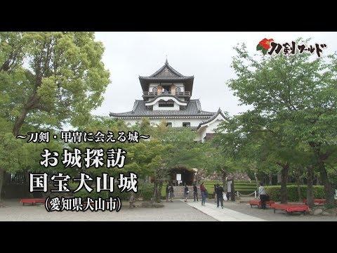 「国宝犬山城」刀剣・甲冑に会える城