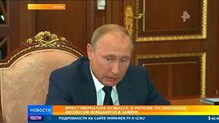Врио губернатора Кузбасса рассказал Путину о потребностях региона