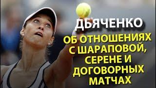 Дьяченко - об отношениях с Шараповой, Серене и договорных матчах в теннисе