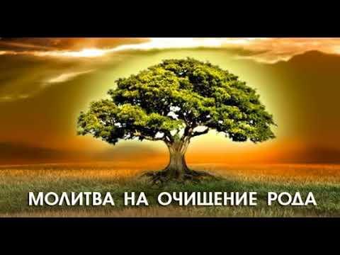 """МОЛИТВА """"НА ОЧИЩЕНИЕ РОДА"""""""