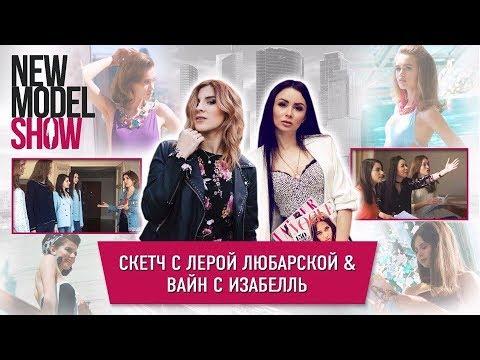 New Model Show, Казань, 2 эпизод, 1 сезон