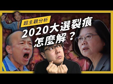 大選後各黨會如何發展?