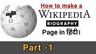 How to create biography page on Wikipedia full video in hindi
