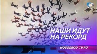 Новгородцы планируют установить рекорд России, Европы и мира по парашютной групповой акробатике