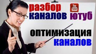 разбор каналов ютуб / как оптимизировать канал / разбор каналов на youtube / оптимизация каналов
