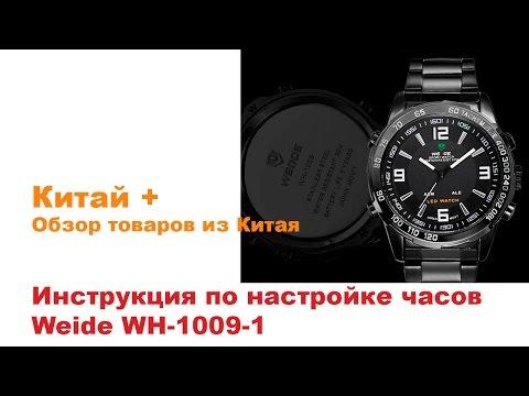 Инструкция по настройке часов Weide WH-1009-1