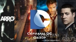 Сериалы DC. Обзор от Фрэнка Селенджера