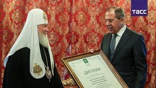 Патриарх Кирилл наградил Сергея Лаврова за вклад в борьбу с терроризмом