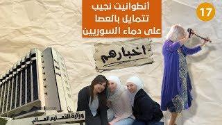 التعليم السوري يَميل باتجاه الهاوية وأنطوانيت نجيب تتَمايل بالعصا!- أخبارهم