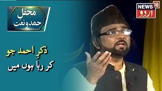 Hamd O Naat | Zikr-E-Ahmad Jo Kar Raha Hoon Main By Saleem Amrohvi | News18 Urdu