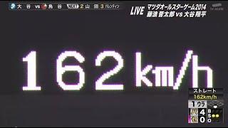 Shohei Otani Matches Fastest-Ever Pitch in Japan Pro Baseball (101 MPH)