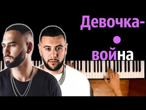 HammAli & Navai - Девочка-война ● караоке | PIANO_KARAOKE ● ᴴᴰ + НОТЫ & MIDI