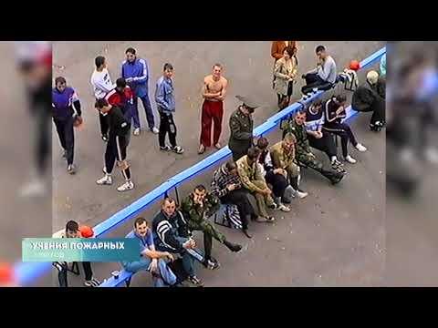 Из нулевых / 3-й сезон / Учения пожарных / 2000