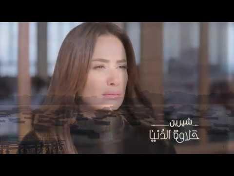 Sherine - Halawat Al Dounia (EXCLUSIVE) | 2017 شيرين - حلاوة الدنيا (تتر مسلسل) | رمضان