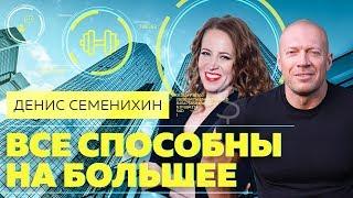 Как научиться ВИДЕТЬ ВОЗМОЖНОСТИ. Денис Семенихин: как не упустить возможности для бизнеса 6+ - YouTube