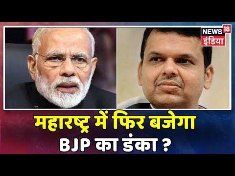 Exit Poll Result 2019: Maharashtra में इतिहास बना सकते हैं फडणवीस, दूसरी बार CM बनने के आसार